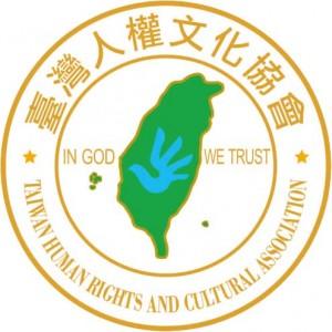 臺灣人權文化協會信封LOGO