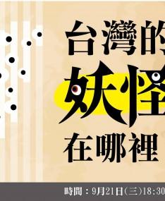 2016.09.21【福氣的臺灣人】第217次聚會影音全紀錄
