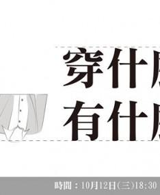 2016.10.12【福氣的臺灣人】第218次聚會影音全紀錄
