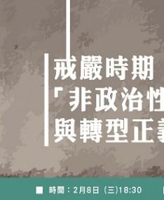 2017.02.08【福氣的臺灣人】第226次聚會影音全紀錄