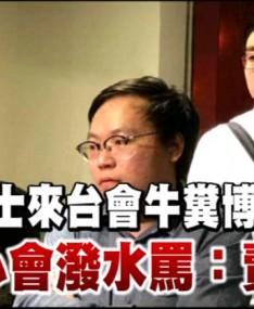 2016.12.12《香港民運人士在台遇襲事件 》公開聲明與相關報導