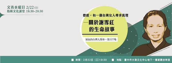 2017.02.22【福氣的臺灣人】第227次聚會影音全紀錄