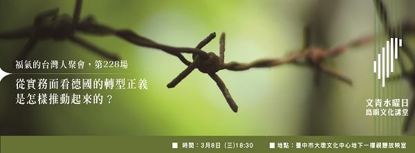 2017.03.08【福氣的臺灣人】第228次聚會