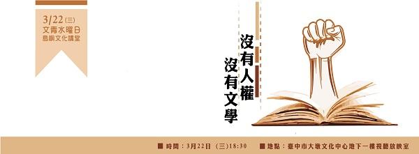 2017.03.22【福氣的臺灣人】第229次聚會影音全紀錄