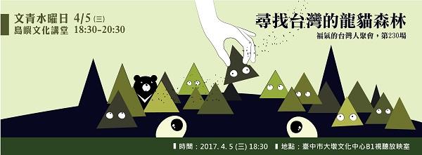2017.04.05【福氣的臺灣人】第230次聚會預告