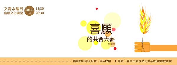 2017.10.11【福氣的臺灣人】第242次聚會預告