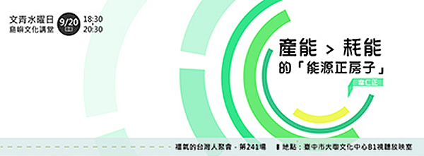 2017.09.20【福氣的臺灣人】第241次聚會預告