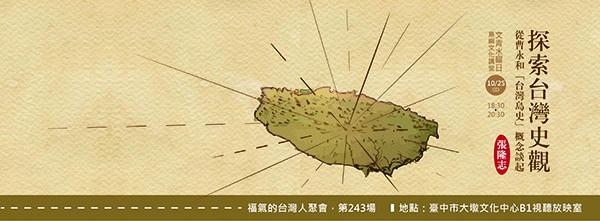 2017.10.25【福氣的臺灣人】第243次聚會預告