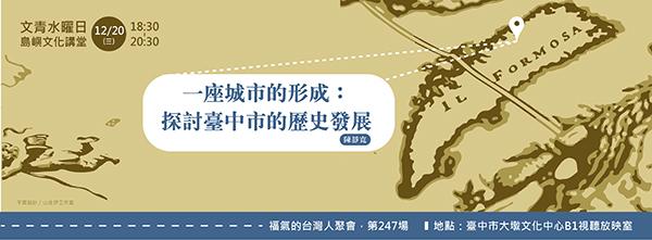 2017.12.20【福氣的臺灣人】第247次聚會預告
