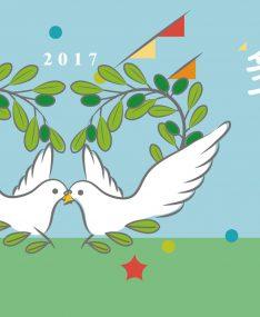 【2017世界人權日《多元&尊重》踩街&園遊會】─簡章&活動公告