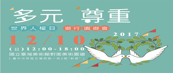 2017世界人權日《多元&尊重》踩街&園遊會─行前記者會