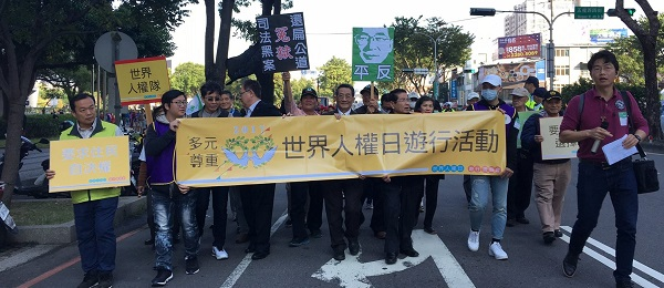 2017.12.10臺灣人權文化協會舉辦 「1210世界人權日《人權教育》園遊會&踩街遊行」活動紀實