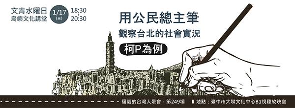 2018.1.17【福氣的臺灣人】第249次聚會預告