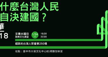 2018.1.24【福氣的臺灣人】第250次聚會預告