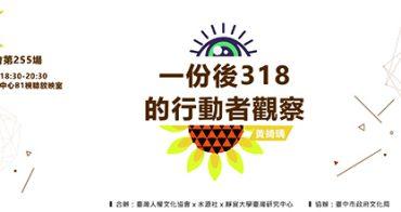 2018.04.18【福氣的臺灣人】第255次聚會預告