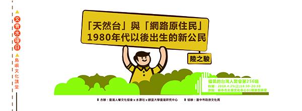 2018.04.25【福氣的臺灣人】第256次聚會預告