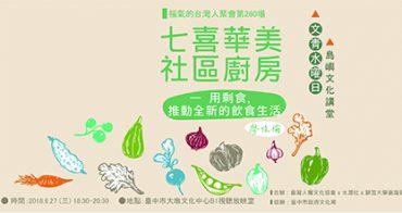 2018.06.27【福氣的臺灣人】第260次聚會預告