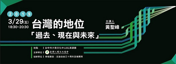 2019.03.29【專題講座】黃聖峰主講「台灣的地位『過去、現在與未來』」全紀錄